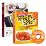 正版 菜谱 好吃易做家常菜3288+滋补靓汤图解学做菜做汤的书籍 新手学习厨艺家常菜谱书