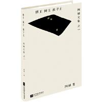 棋王 树王 孩子王 阿城 9787539979359 江苏文艺出版社 新华书店 品质保障