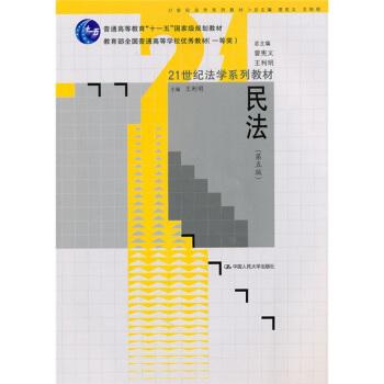 民法(第五版) 新书店购书无忧有保障!