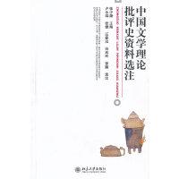 中国文学理论批评史资料选注