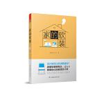 家的软装(一本改变家居装饰态度之书)