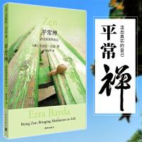 北京立品 正版图书 平常禅:活出真实的自己 艾兹拉・贝达,胡因梦 著