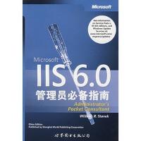 【RT2】Microsoft IIS 6 0管理员必备指南(英文版) (美)斯坦内克 世界图书出版公司 9787506