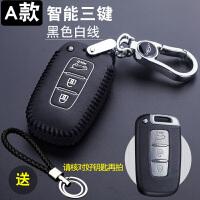 起亚kx5狮跑k3智跑k5索兰托k4福瑞迪k2傲跑kx3汽车用钥匙包套s6 A款-黑色白线-智能三键