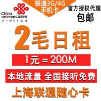 上海联通手机号码卡3g/4g流量随心卡号码卡电话卡1元300M 无月租