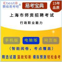 2018年上海市师资招聘考试(行政职业能力测验)易考宝典手机版