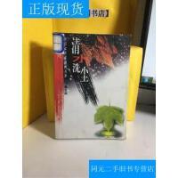 【二手旧书9成新】清水洗尘 /迟子建[著] 中国文联出版社