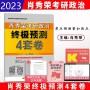 【现货速发】肖秀荣2020考研政治终极预测四套卷 肖4预测押题试卷
