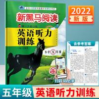 新黑马阅读五年级英语听力训练第一次修订版2021版