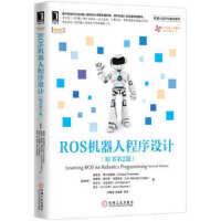 【新书店正版】 ROS机器人程序设计(原书第2版) 恩里克・费尔南德斯 机械工业出版社 9787111551058