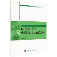 法律移植与中国环境法的发展