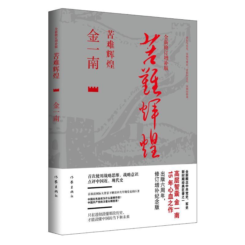 苦难辉煌(全新修订增补版)勿忘昨天的苦难辉煌,无愧今天的使命担当,不负明天的梦想,在中国特色社会主义道路上,为实现中华民族复兴的中国梦,前进。
