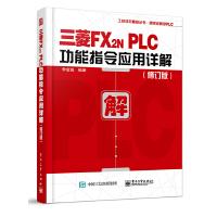 三菱FX2N PLC功能指令应用详解(修订版)