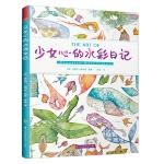 少女心的水彩日记(基本技法 系统练习 水彩画 清新甜蜜)