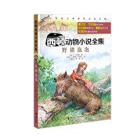 西顿动物小说全集・野猪泡泡