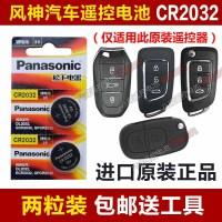 东风风神ax3 ax5 ax7 a30智能电子原装汽车钥匙遥控器电池CR2032