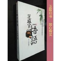 【旧书二手书8品】芝麻官悟语 作者签字本 /王敬瑞 著 辽宁人民出版社