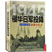 中国大受降 侵华日军投降影像全纪录 中国抗日战争战场全景画卷 正版畅销历史战争书籍