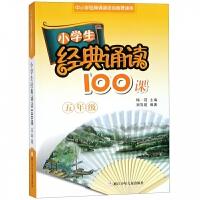 小学生经典诵读100课(5年级中小学经典诵读活动读本)