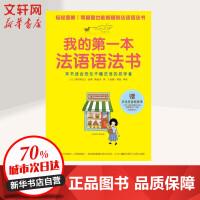 我的第一本法语语法书 上海译文出版社