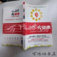 【二手旧书85成新】小动作大健康:让你的身体从头到脚都轻松 /祝晓健 中国社会科学出版社