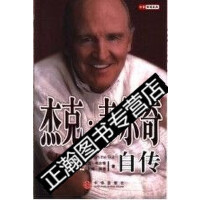 杰克・韦尔奇自传 (美)杰克・韦尔奇(Jack 中信出版社 9787508601915