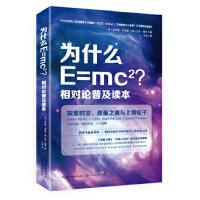 为什么E=mc2?相对论普及读本 (英)考克斯,(英)福肖著;李琪译 9787535484154 长江文艺出版社 新华