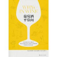 【新书店正版】 葡萄酒平常问 齐仲蝉,郝利文,Wine Press团队 上海文艺出版社 9787532140855