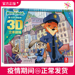 迪士尼经典故事3D立体剧场第一辑(下)-疯狂动物城3-6岁幼儿园睡前故事书让孩子身临其境 看动画 讲故事 3D场景的立