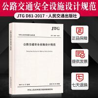正版现货 JTG D81-2017 公路交通安全设施设计规范(2017版)公路交通安全设施规范 代替 JTG D81-2