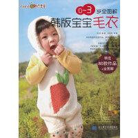 0-3岁全图解韩版宝宝毛衣
