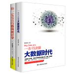 畅销套装-数据之巅系列(共2册)大数据时代+极简统计学,清华大学经管学院教授推荐读本