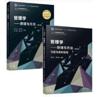 周三多 管理学 原理与方法 第7版教材+管理学周三多习题与案例指南 全两册 基础管理学教材 复旦大学出版社