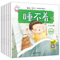 宝宝自己睡绘本全套6册 幼儿绘本3-4-5-6-7周岁儿童书籍 幼儿园老师推荐小班中班大班经典阅读物晚安绘本 宝宝睡前