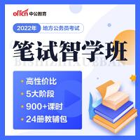 中公网校2022省考笔试智学班①期-预计6月17日开班浙江