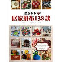 爱意浓浓的居家拼布138款 河南科学技术出版社