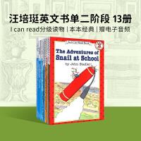 赠音频 英文原版绘本 汪培�E英文书单推荐 第二阶段 I Can Read系列 13册合售little bear