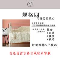 幼儿园被子三件套儿童床上用品宝宝床品四件套午睡入园纯棉套件 套件+ 五斤被芯