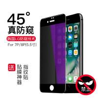 iphone7plus钢化膜防窥膜苹果Xs防偷看防iPhoneX防膜8P防窥6s手机6紫光护