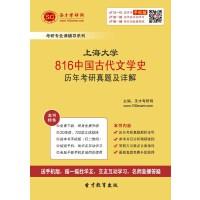 上海大学816中国古代文学史历年考研真题及详解-手机版(ID:83145)