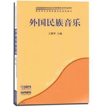 外国民族音乐 【正版书籍】