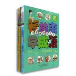 (6册)精灵鼠小书屋系列:看故事学成语