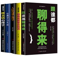 【现货闪发】B全5册   人际沟通心理学+情商高就是会说话+跟谁都聊得来+微表情心理学+找寻自我品读人心(励志生活读物)