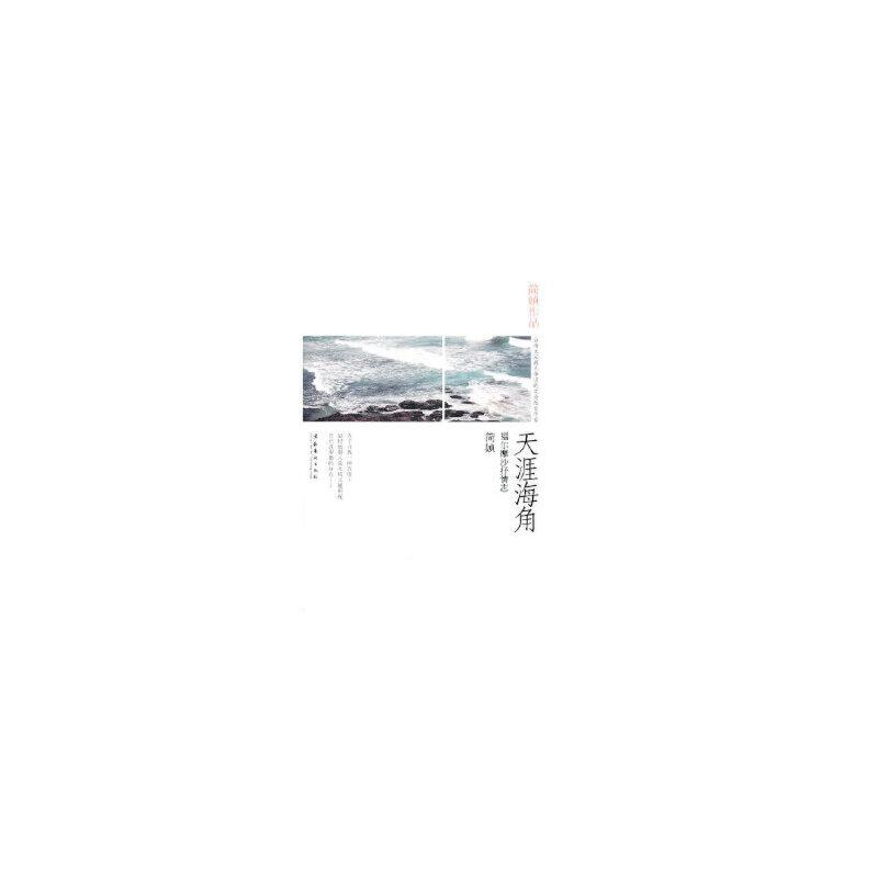 【旧书二手书9成新】天涯海角 简o 9787503949715 文化艺术出版社 【本店诚信经营,仅售正版,免费提供稀缺书籍代寻服务】