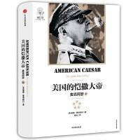 """美国的恺撒大帝:麦克阿瑟(上) 光荣与梦想?人物卷""""收官大作!详述美国五星上将道格拉斯?麦克阿瑟传奇一生的恢宏巨著!"""
