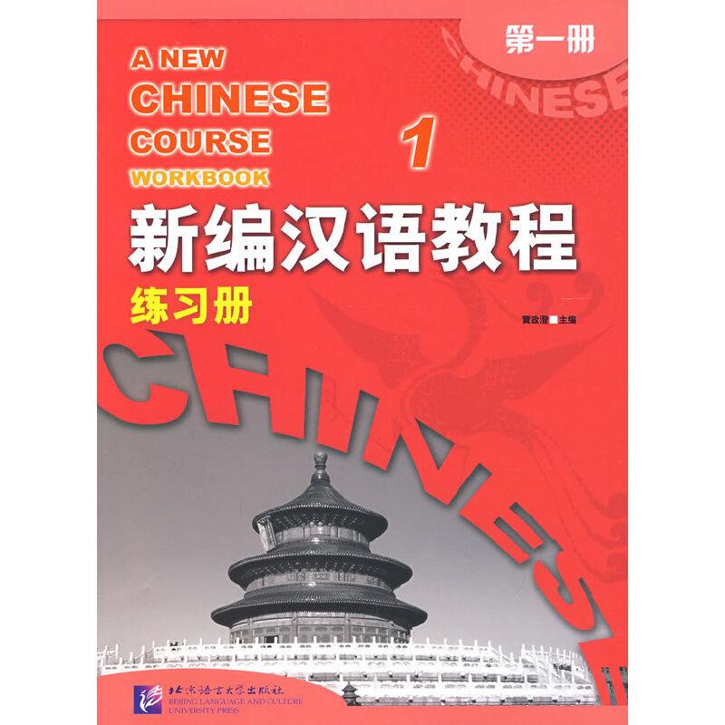 新编汉语教程 第一册 练习册