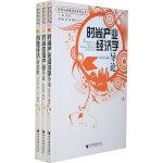 时尚与创意经济系列丛书