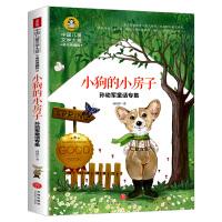 小狗的小房子 小学生儿童文学三四五六年级8-9-10-12岁课外阅读书籍青少年必读世界名著童话故事书彩图美绘版