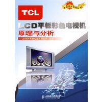 TCL LCD平板彩色电视机原理与分析