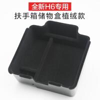 哈弗h6扶手箱改装配件中央置物盒运动版汽车用品大全哈佛h6储物盒SN2425